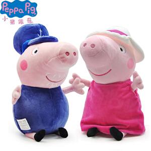 Peppa Pig小猪佩奇佩佩猪儿童毛绒公仔娃娃30CM猪爷爷猪奶奶