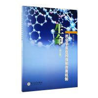 生命的化学反应网络和作用机制(第二版)