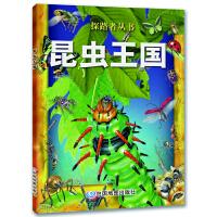 探路者丛书.昆虫王国(震撼的视觉画面、自由的阅读方式、浅显易懂的科普知识、亲身参与的趣味实验,为小读者们提供了非同寻常