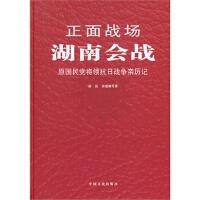 正面战场:湖南会战 薛岳,余建勋 9787503436970