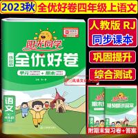2019秋阳光同学同步阅读素养测试四年级上册小学语文 RJ人教版