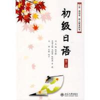 【二手旧书8成新】初级日语:第二册(附 赵华敏 9787301099735