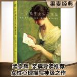"""一个陌生女人的来信(2018新版,孟京辉导读推荐,""""世界上最了解女人的作家""""与""""最不了解女人的导演""""隔空对话,诠释极致"""