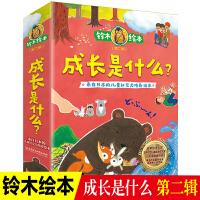 礼盒装12册铃木绘本成长是什么第二辑 日本引进外国经典儿童绘本0-3-6周岁儿童情商启蒙情绪管理 图画书有声绘本故事书