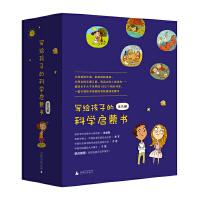 写给孩子的科学启蒙书(全九册)(852 个精妙问答,引领孩子探索科学的启蒙书,中国协和医科大学博士于莺、中国社科院考古