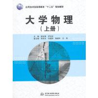"""大学物理(上册)(应用技术型高等教育""""十二五""""规划教材)"""