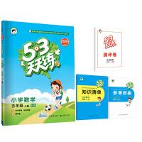53天天练 小学数学 五年级上册 BSD(北师大版)2019年秋(含答案册及知识清单册,赠测评卷)