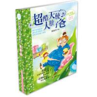 【旧书二手书8新正版】 超酷天使大肚子爸-辫子姐姐心灵花园 郁雨君    9787533261