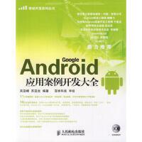 【二手旧书8成新】Android应用案例开发大全 吴亚峰,苏亚光 9787115260123