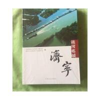 【二手正版9成新】运河名城 济宁 /刘玉平主编 中国文史出版社