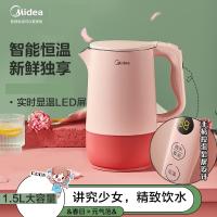 美的(Midea)电热水壶 SH15E518 恒温家用烧水壶泡茶专用保温一体式全自动开水煮茶器