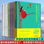萨提亚系列书籍全套8册 萨提亚家庭治疗模式 新家庭如何塑造人+治疗实录+找到意想不到的自己+沉思冥想+心的面貌+尊重自