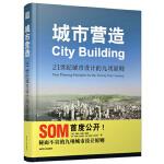 城市营造 21世纪城市设计的九项原则
