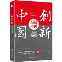 创新中国:迈向2050 北京大学出版社