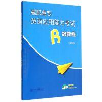 高职高专英语应用能力考试B级教程 肖德钧 9787313121387