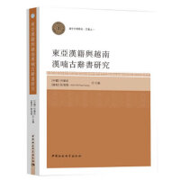 �|���h籍�c越南�h喃古�o��研究-(�h字�鞑�W�g研����集之一)