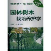 【二手旧书8成新】园林树木栽培养护学(刘晓东 刘晓东李强作 9787122156709