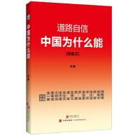 【二手书9成新】 道路自信:中国为什么能(精编本) 入选2014中国好书 玛雅 中信出版社 9787550228696