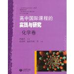 高中国际课程的实践与研究 化学卷