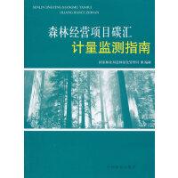 森林经营项目碳汇计量监测指南