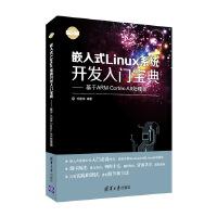 嵌入式Linux系统开发入门宝典――基于ARM Cortex-A8处理器