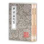 乐章集校笺(平)(全二册)(中国古典文学丛书)