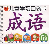 成语――儿童学习口袋卡