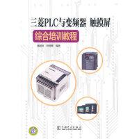【二手旧书九成新】 三菱PLC与变频器、触摸屏综合培训教程