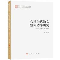 台湾当代散文空间诗学研究――以台北为中心(学术集刊)