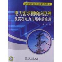 电力需求侧响应原理及其在电力市场中的应用