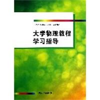 大学物理教程学习指导 何跃娟 9787302307938