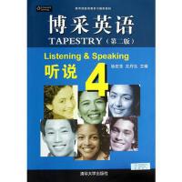 【二手旧书8成新】博采英语 听说 4(第二版 徐宏亮,左丹弘 9787302357698