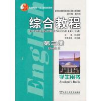 【正版二手书旧书9成新左右】综合教程:第三册9787810957496