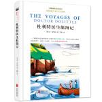 新课标国际大奖儿童书系:杜利特医生航海记