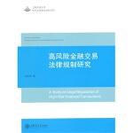 【TH】高风险金融交易法律规制研究 徐冬根 上海交通大学出版社 9787313123985