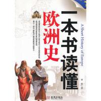 【二手旧书8成新】一本书读懂欧洲史 崔毅 9787515504407
