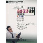实用商务汉语课本练习答案(汉韩版)(高级篇)(附光盘)