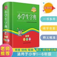 小学生字典(全新彩色版)