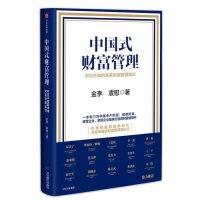 中国式财富管理:不可不知的未来财富管理知识