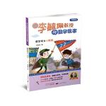 听李毓佩教授讲数学故事数学司令小眼镜科普读物2-3-4-5-6岁童书扫码听书