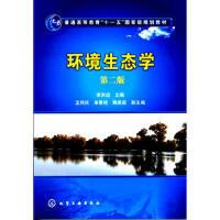 【二手旧书8成新】环境生态学(李洪远(第二版 李洪远 9787122108739