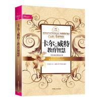 【新书店正版】卡尔威特的教育智慧伊里奇译9787510102387中国人口出版社