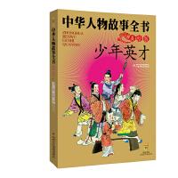 中华人物故事全书(美绘版)--少年英才