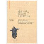 纪录?影像?海外与中国?城市一代:世纪之交的中国电影与社会