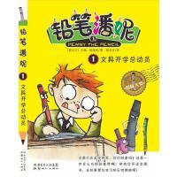 铅笔潘妮①文具开学总动员