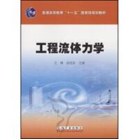 【二手旧书8成新】:工程流体力学 汪楠,陈桂珍 9787502161644