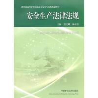 【二手旧书8成新】安全生产法律法规 倪文耀,陈全君 9787564603373