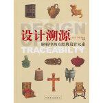 设计溯源―解析中西方经典设计元素