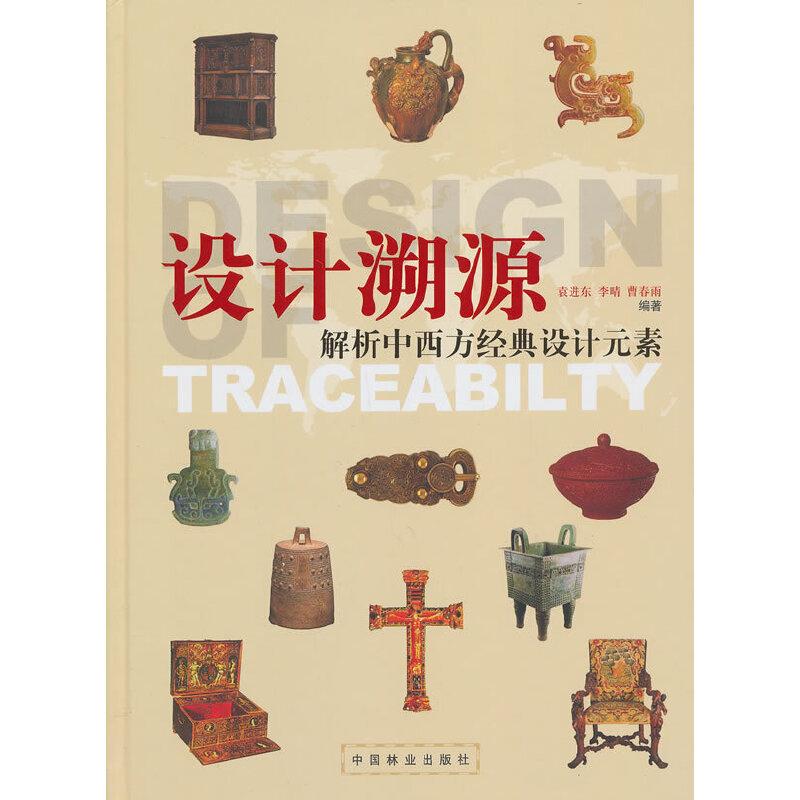 设计溯源—解析中西方经典设计元素