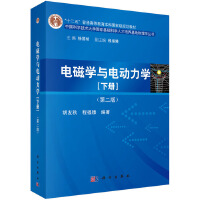 电磁学与电动力学(下册)(第二版)